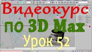 Видеокурс по 3d max. Генератор частиц Super Spray 1. Урок 52
