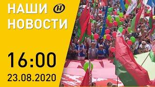 Наши новости ОНТ: Самый масштабный митинг с участием Лукашенко; МВД предупреждает; Армия-2020