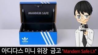 아디다스 미니 위장 금고 'Mandem Safe LX'-[스나이퍼 뉴스룸]