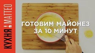 Домашний майонез за 10 минут