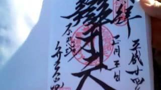 1st GoShuin Of The 7-FukuJin In Ueno/Yanaka, Tokyo, Japan.