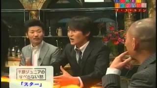 千原ジュニア すべらない話「スター」
