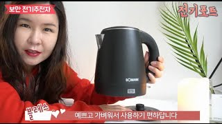 무선 전기포트 추천 보만 무선전기주전자 커피포트 WK2…