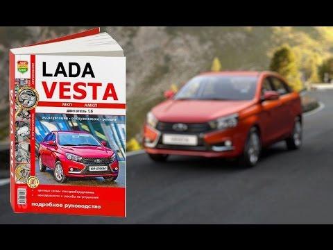 Lada Vesta.  Обзор книги по эксплуатации и  ремонту