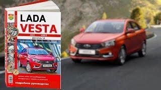 видео Литература для ремонта авто