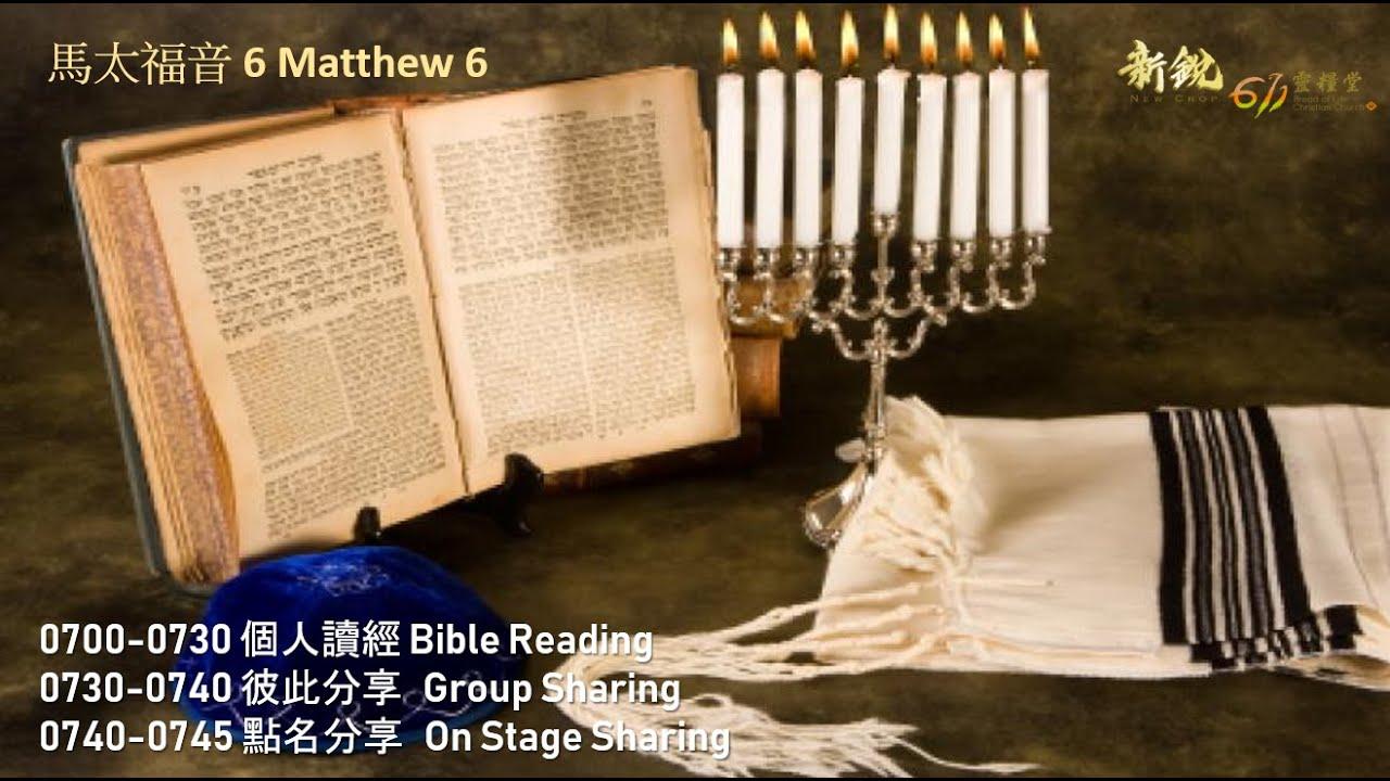 611晨禱 馬太福音 6 Matthew 6 Morning Devotion New Crop 611 - YouTube