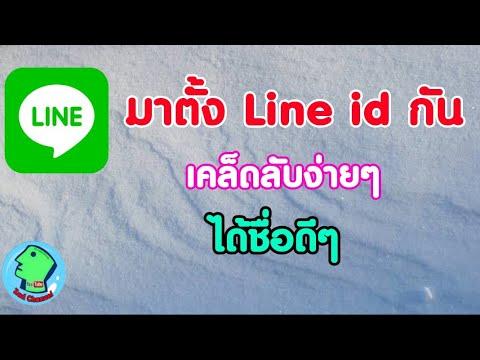 ตั้งชื่อ Line id ดีๆกันเถอะ