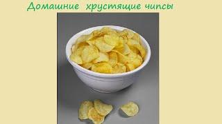 Как сделать дома вкусные и хрустящие чипсы.