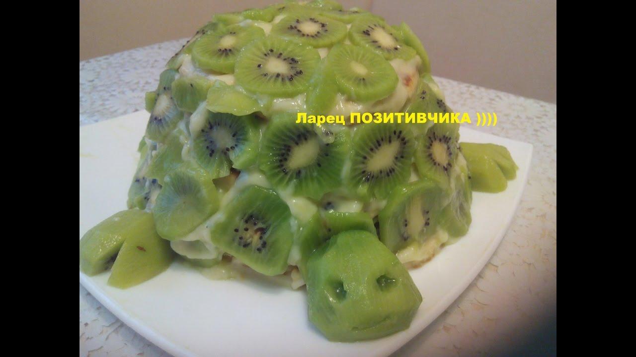 салат красных торт изумрудная черепаха с киви фото элитной селективной парфюмерии