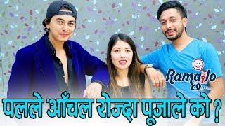 Ramailo छ with Paul Shah & Pooja Sharma || पलले आंचल रोज्दा पुजाले को रोजिन त् ?