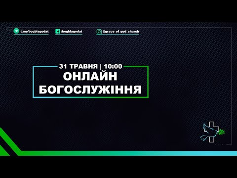 "Онлайн   31 травня   Церква ""Божа благодать"" (м.Кам'янець-Подільський)"