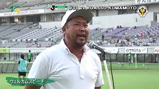 [MATCH MOVIE] before the match against ROASSO KUMAMOTO ロアッソ熊本...