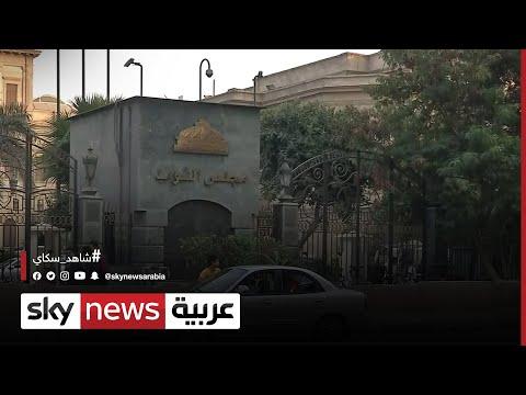 مصر | تعديلات دستورية تمنح النساء نسبة مشاركة أكبر في البرلمان
