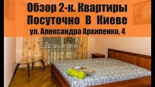 Обзор 2 к   Квартиры Посуточно в Киеве, улица Архипенко 4 | ОБОЛОНЬ |