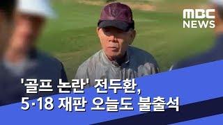 '골프 논란' 전두환, 5·18 재판 오늘도 불출석 (…