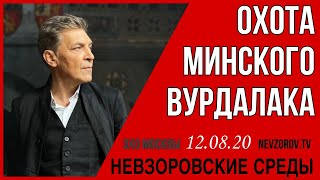 Невзоров / Невзоровские среды / 12.08.2020/ Беларусь/Лукашенко/ОМОН/ Ефремов