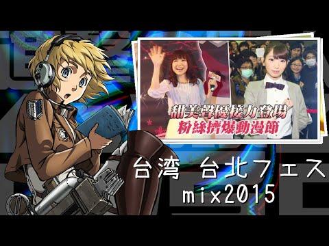 台湾 【Mix】 『台北国際コミック・アニメフェスティバル』 - Taiwan Comics Anime Fes 2015
