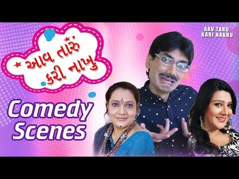 Aav Taru Kari Nakhu Natak - Best Comedy Scene Compilation - Ashish Bhat