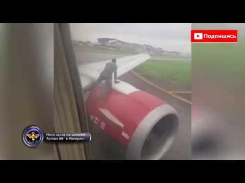 Подборка происшествий в воздухе. Видео очевидцев.