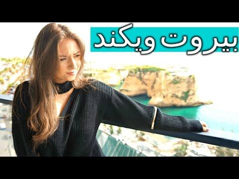 Weekend in Beirut |💃ويكند في بيروت