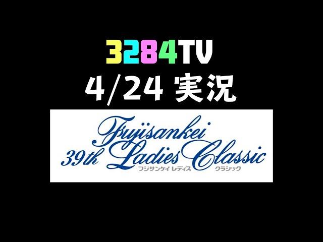 フジサンケイレディスクラシック2021 実況1