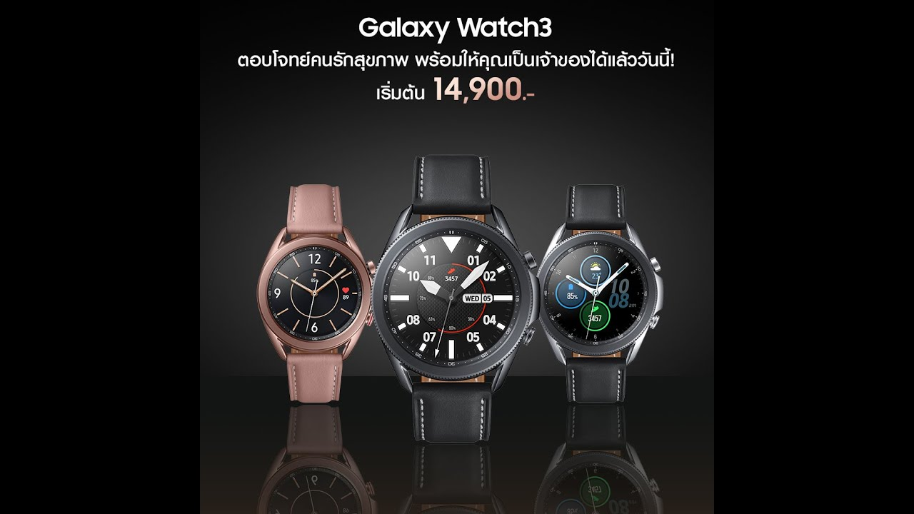 ใหม่ Galaxy Watch3 สมาร์ชวอทช์ฟังก์ชันครบ ติดตามสุขภาพได้ในทุกที่