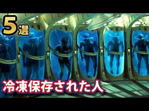 延命のために冷凍保存されている人たちのエピソード5選!世界で初めて冷凍保存された人はいつ解凍されるのか?