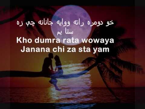 Pashto song with Lyric and English subtitle/meaning