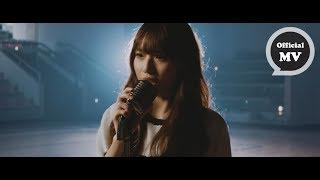 文慧如 Boon Hui Lu [ 我的現在不是夢 My Present Is Not A Dream ] Official Video(HBL高中籃球聯賽30週年主題曲)