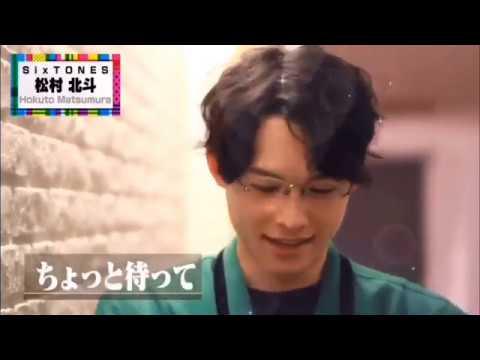 ギャップがすごいSixTONES 松村北斗③
