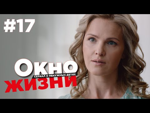 Окно жизни Сезон 2 Серия 17 | Мелодрама | Сериал о врачах