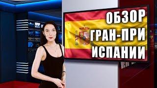 ОБЗОР ГРАН-ПРИ ИСПАНИИ | 3-СЕЗОН | ONBOARD | ESPORTS