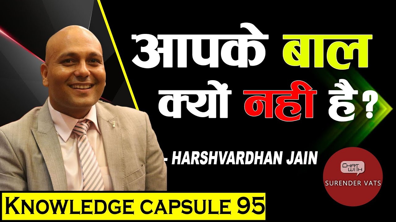 आप के बाल क्यों नहीं है? | Harshvardhan Jain | Chat with Surender Vats | Knowledge Capsule 95