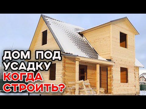 Когда лучше строить дом под усадку? | Обзор дома из бруса 7,5х9 метров