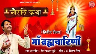 नवरात्र मे जरूर सुने ! नौ देवी कथा ~ माँ ब्रह्मचारिणी ( द्वितीय दिवस ) दूसरा भाग ~ 2nd Part