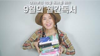 월간독서정리 - 9월 한 달간 12권의 책 읽은 이야기