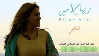 بالفيديو.. ريهام أمين تطرح أول أغانيها
