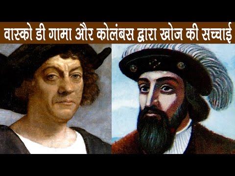 Truth of Vasco Da Gama & Columbus - वास्को डी गामा और कोलंबस द्वारा खोज की सच्चाई By Rajiv Dixit Ji
