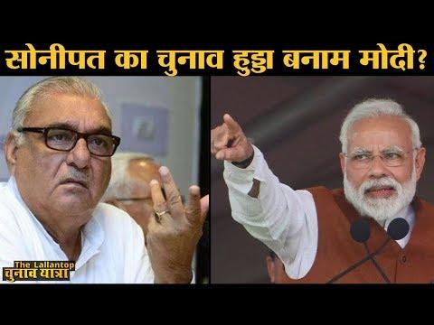 क्या Bhupinder Hooda के आने से Sonipat के BJP Candidate की कुर्सी खतरे में है?   Sonipat Loksabha