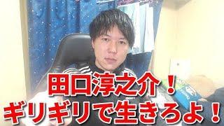 元KAT-TUN田口淳之介へ…。