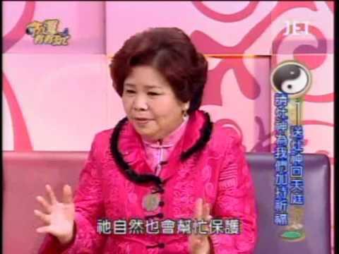 命運好好玩:送灶神清屯(2/8) 20100204