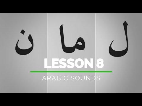 Arabic Sounds | Lesson 8: La Ma Na | Quran Revolution