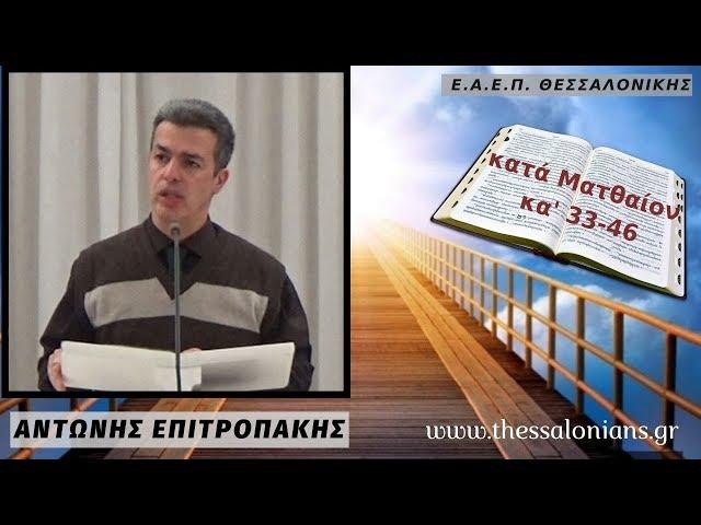 Αντώνης Επιτροπάκης 04-12-2019 | κατά Ματθαίον κα' 33-46