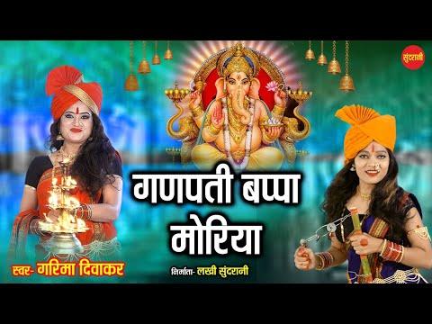 Ganpati Bappa Moriya - गणपती बप्पा मोरिया    Garima Diwakar    Ganesh Special    HD Video - 2021
