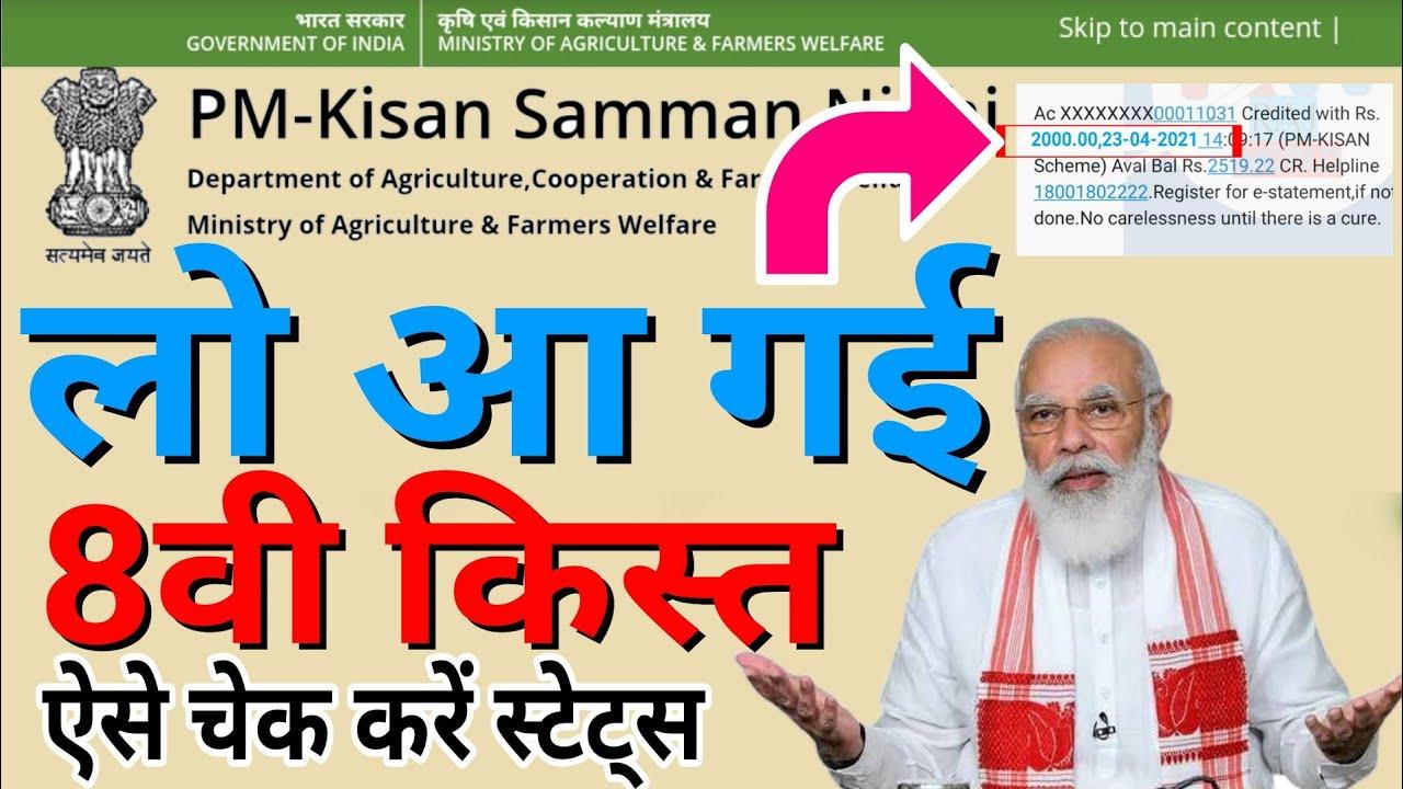 आ गई 8वी किस्त 2000 रुपये की प्रधानमंत्री किसान सम्मान निधि योजना    pm kisan samman nidhi yojana