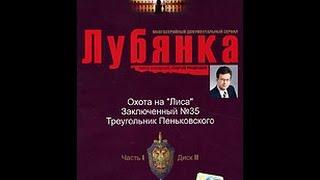 Лубянка - Охота на Лиса / Заключенный № 35 / Треугольник Пеньковского /