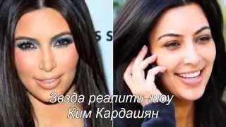 Голливудские красотки до и после макияжа