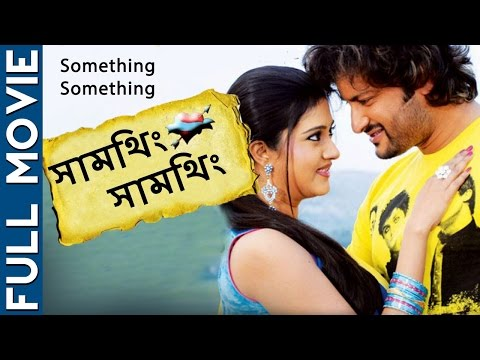 Something Something (HD) - Superhit Bengali Film - Anubhav - Barsha - Mihirdas - Bijay Mohanty