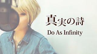 【084】真実の詩/Do As Infinity (Full/歌詞付き) covered by SKYzART