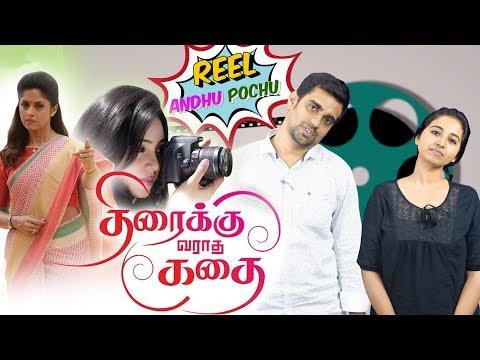 Thiraikku Varatha Kathai | Reel Anthu Pochu Epi 26 | Old Movie Troll Review | Madras Central